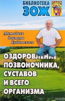 Бубновский сергей михайлович оздоровление позвоночника