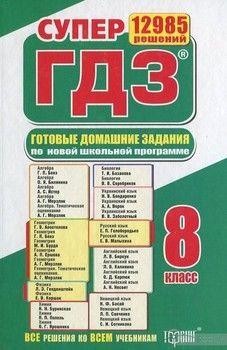 Otvetmobi  ГДЗ и Решебники за 1 2 3 4 5 6 7 8 9