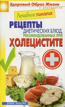 Какая диета при холецистите