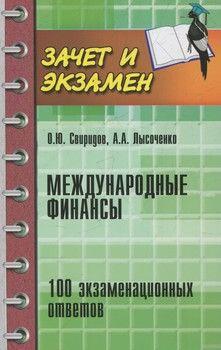 Ответы на экзамен по предмету Финансы  Финансы РФ