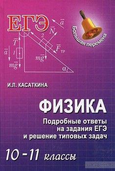 Физика 9 класс Учебник Перышкин АВ Гутник ЕМ